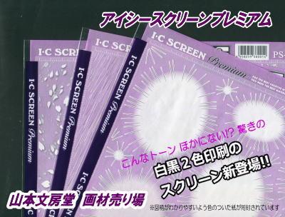 アイシースクリーンプレミアム IC SCREEN PREMIUM 白黒2色刷りのスクリーン新発売! 福岡の画材店 山本文房堂