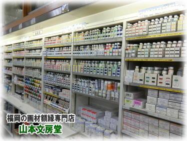 九州 福岡の画材額縁専門店 山本文房堂 油絵具画用液コーナー