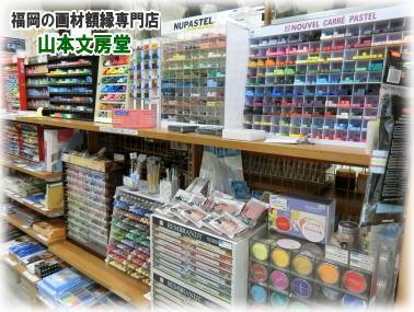 九州 福岡の画材額縁専門店 山本文房堂 パステルコーナー