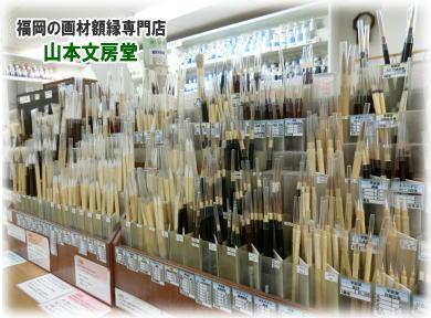 九州 福岡の画材額縁専門店 山本文房堂 日本画水墨画用品コーナー