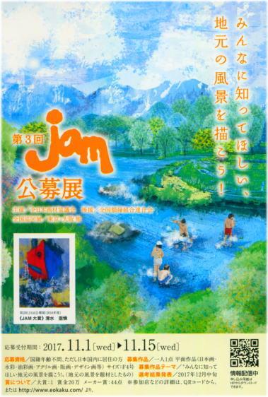 全日本画材協議会 全画協主催 第3回Jam公募展作品募集 みんなに知ってほしい、地元の風景を描こう!
