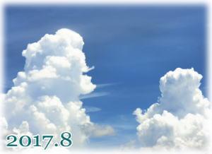 猛暑が続く毎日 どうかみなさまご自愛ください   2017年8月 山本文房堂