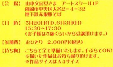 日本チョークアーティスト協会 チョークミント ホルベイン・チョークアート体験会 2018年5月20日(日)6月3日(日) 山本文房堂