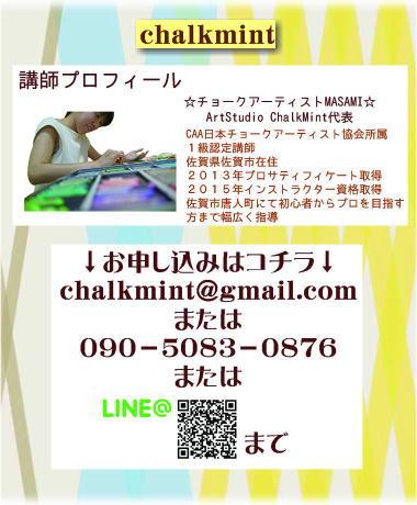 チョークミント主催 ホルベイン・チョークアート体験会 福岡の画材店 山本文房堂