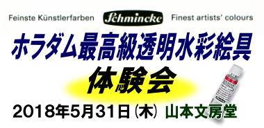 シュミンケ ホラダム最高級水彩絵具 体験会開催 2018年5月31日(日)山本文房堂