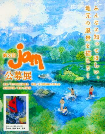 第3回JAM公募展 巡回展 福岡 ~山本文房堂画廊~