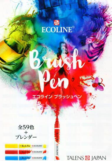 2018年8月 新商品 ターレンス エコラインブラッシュペン 全59色+ブレンダー 高い透明度と優れた発色性 線画・混色・ぼかしなど多彩な表現ができます 山本文房堂 画材売り場