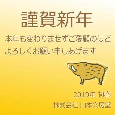 謹賀新年 本年も変わりませずご愛顧のほどよろしくお願い申しあげます  山本文房堂