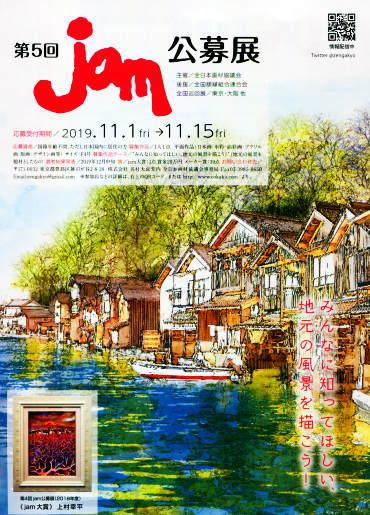 全日本画材協議会(全画協)主催 第5回Jam公募展 みんなに知ってほしい地元の風景を描こう!