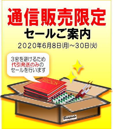 山本文房堂 通信販売限定セール  2020年6月8日~30日
