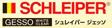 新商品 期間限定キャンペーン シュレイパージェッソ ターナー色彩 山本文房堂 画材売り場