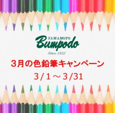 山本文房堂 2021年3月の色鉛筆キャンペーン