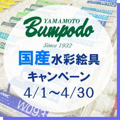 山本文房堂 2021年4月 国産水彩絵具キャンペーン