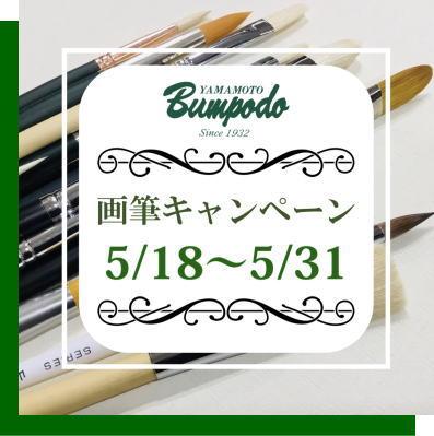 山本文房堂 画筆キャンペーン 2021年5月18日~31日