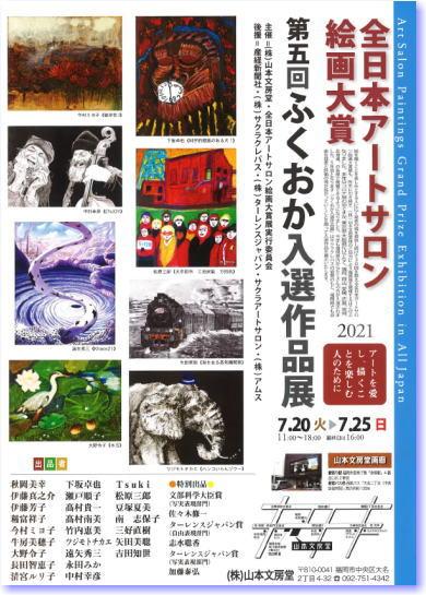 全日本アートサロン絵画大賞2021 ふくおか入選作品展 開催 2021年7月20日(火)~25日(日) 山本文房堂画廊