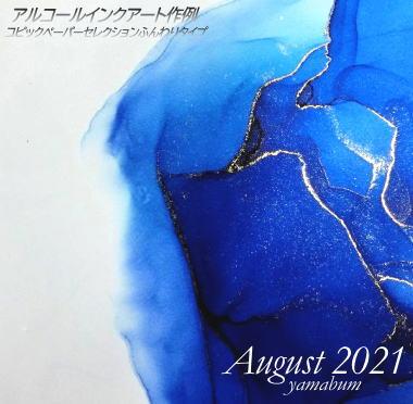 2021年8月 山本文房堂 定休日ご案内  アルコールインクアート コピックインク取り揃えております