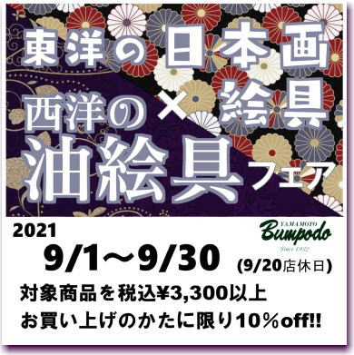 山本文房堂 2021年9月 日本画絵具&油絵具フェア開催中