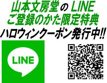 2021年10月 山本文房堂のLINEご登録のかた限定特典 ハロウィンクーポン発行中!